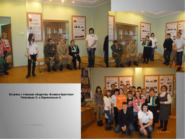Встреча с членами общества «Боевое братство» Петровым О. и Варечкиным О. Фото...