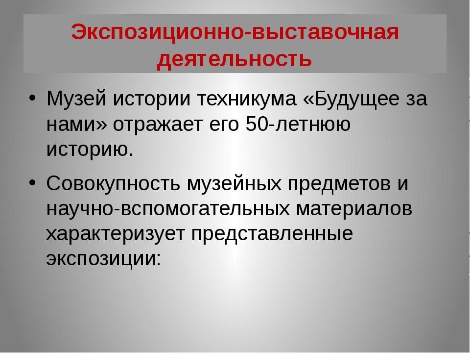 Экспозиционно-выставочная деятельность Музей истории техникума «Будущее за на...