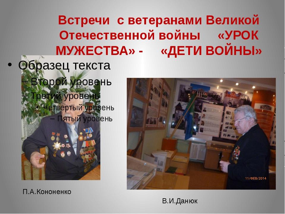 Встречи с ветеранами Великой Отечественной войны «УРОК МУЖЕСТВА» - «ДЕТИ ВОЙ...