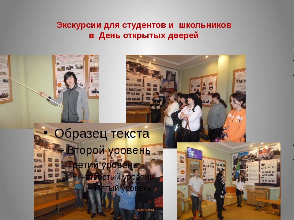 Экскурсии для студентов и школьников в День открытых дверей