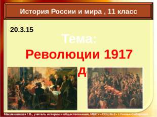 История России и мира , 11 класс Масленникова Г.В., учитель истории и общест