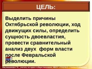 ЦЕЛЬ: Масленникова Г.В., учитель истории и обществознания, МБОУ «СОШ №2» г.У