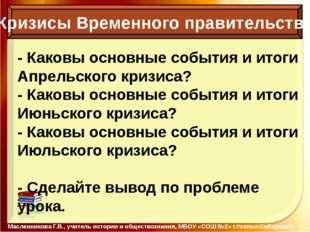 Кризисы Временного правительства Масленникова Г.В., учитель истории и общест