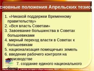 Основные положения Апрельских тезисов: Масленникова Г.В., учитель истории и