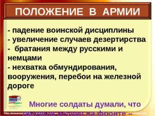 ПОЛОЖЕНИЕ В АРМИИ Масленникова Г.В., учитель истории и обществознания, МБОУ