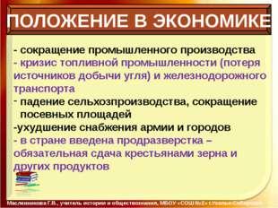 ПОЛОЖЕНИЕ В ЭКОНОМИКЕ Масленникова Г.В., учитель истории и обществознания, М