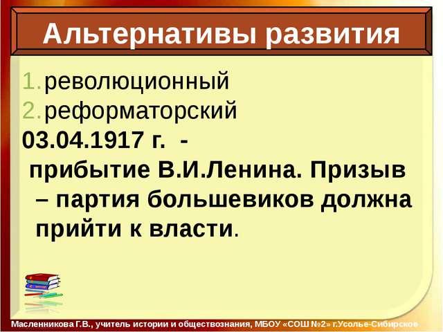 Альтернативы развития Масленникова Г.В., учитель истории и обществознания, М...