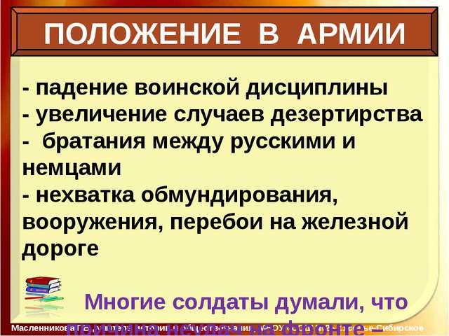 ПОЛОЖЕНИЕ В АРМИИ Масленникова Г.В., учитель истории и обществознания, МБОУ...