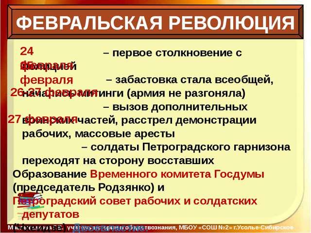 ФЕВРАЛЬСКАЯ РЕВОЛЮЦИЯ Масленникова Г.В., учитель истории и обществознания, М...
