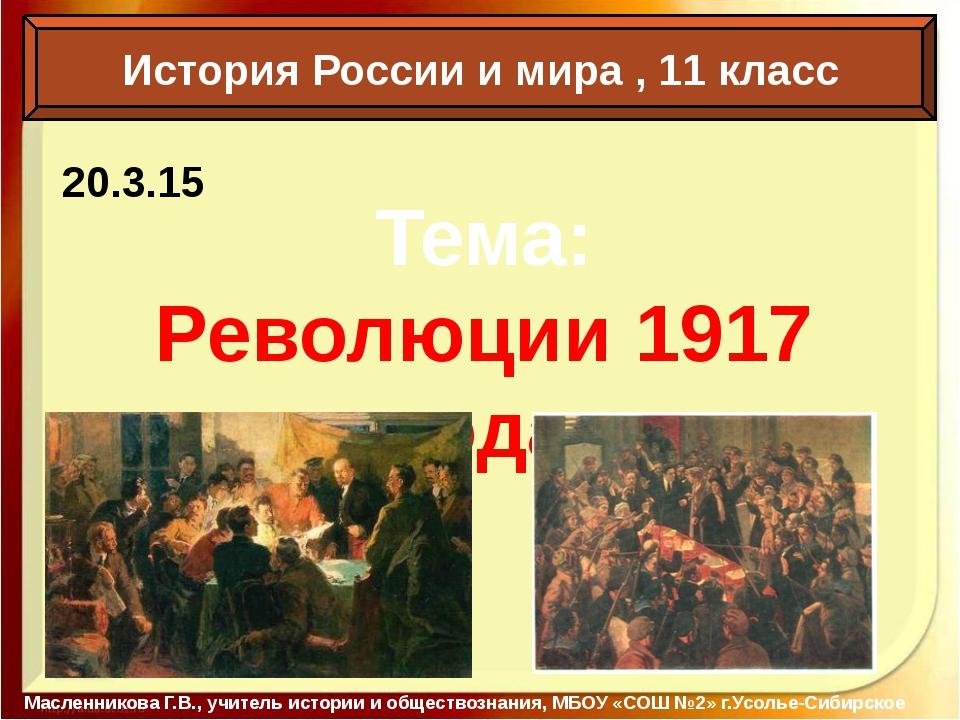 История России и мира , 11 класс Масленникова Г.В., учитель истории и общест...