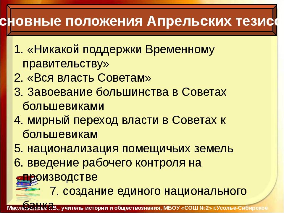 Основные положения Апрельских тезисов: Масленникова Г.В., учитель истории и...