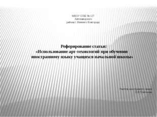 МБОУ СОШ № 127 Автозаводского района г. Нижнего Новгорода Реферирование стать