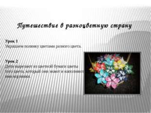 Путешествие в разноцветную страну Урок 1 Украшаем полянку цветами разного цве