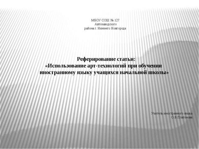 МБОУ СОШ № 127 Автозаводского района г. Нижнего Новгорода Реферирование стать...