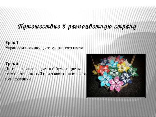 Путешествие в разноцветную страну Урок 1 Украшаем полянку цветами разного цве...