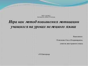 МБОУ СОШ №127 Автозаводского гайона,г.Н.Новгорода Игра как метод повышения м