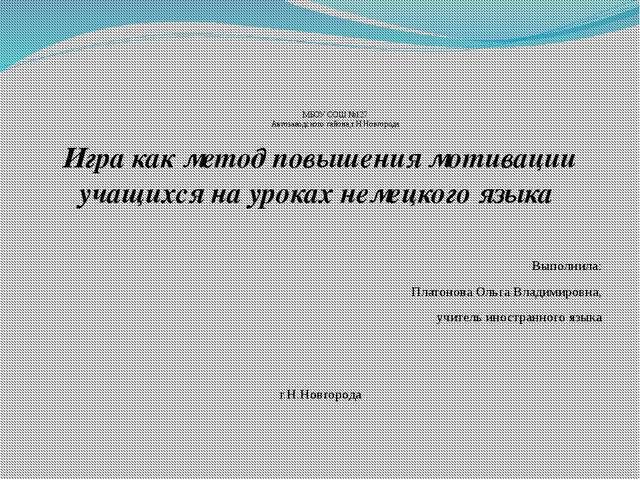 МБОУ СОШ №127 Автозаводского гайона,г.Н.Новгорода Игра как метод повышения м...