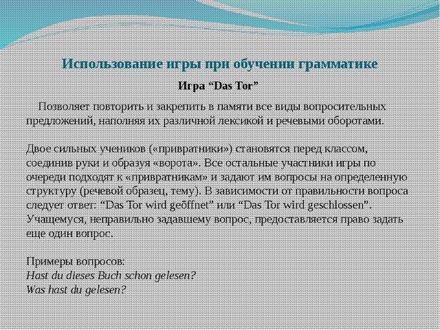 """Использование игры при обучении грамматике Игра """"Das Tor"""" Позволяет повторить..."""