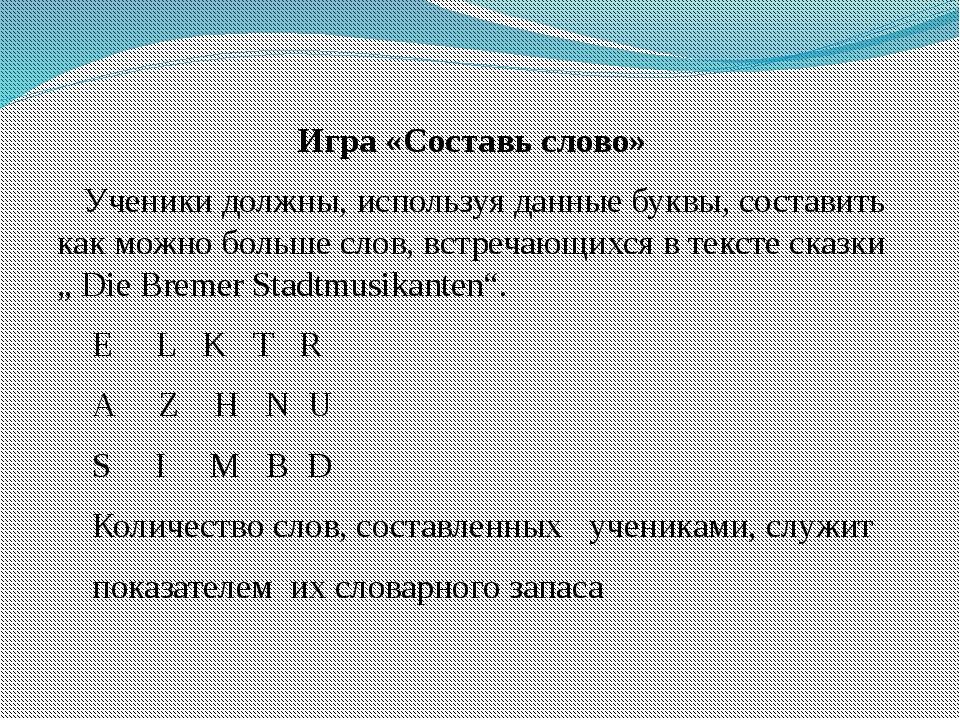 Игра «Составь слово» Ученики должны, используя данные буквы, составить как м...