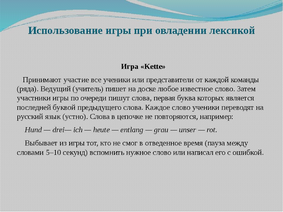 Использование игры при овладении лексикой Игра «Kette» Принимают участие все...