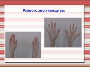 Развести, свести пальцы рук