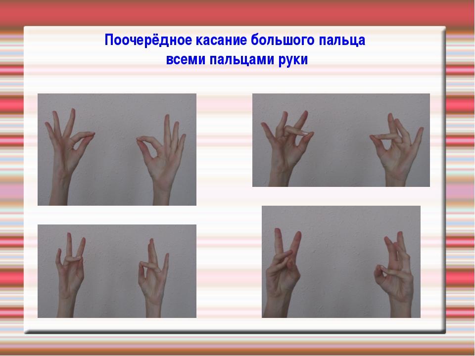 Поочерёдное касание большого пальца всеми пальцами руки