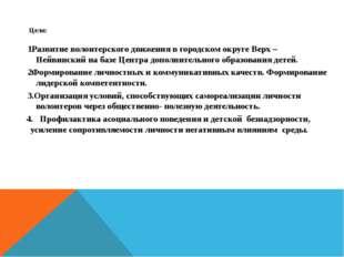 Цели: Развитие волонтерского движения в городском округе Верх – Нейвинский н
