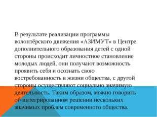 В результате реализации программы волонтёрского движения «АЗИМУТ» в Центре до