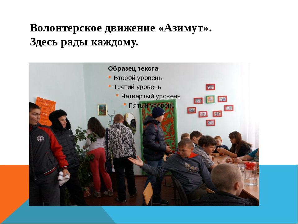 Волонтерское движение «Азимут». Здесь рады каждому.