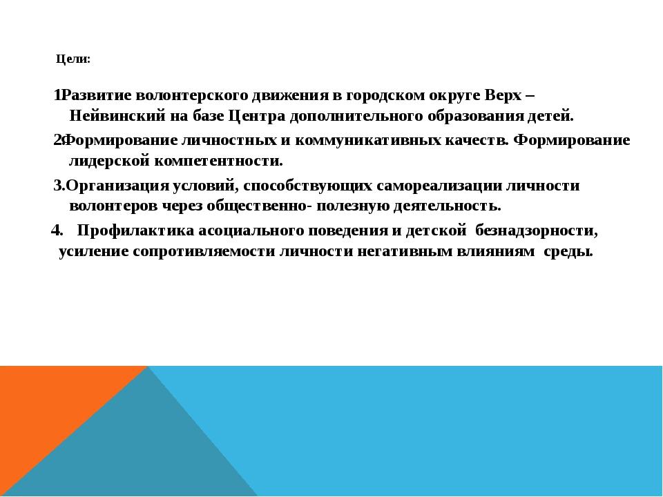 Цели: Развитие волонтерского движения в городском округе Верх – Нейвинский н...