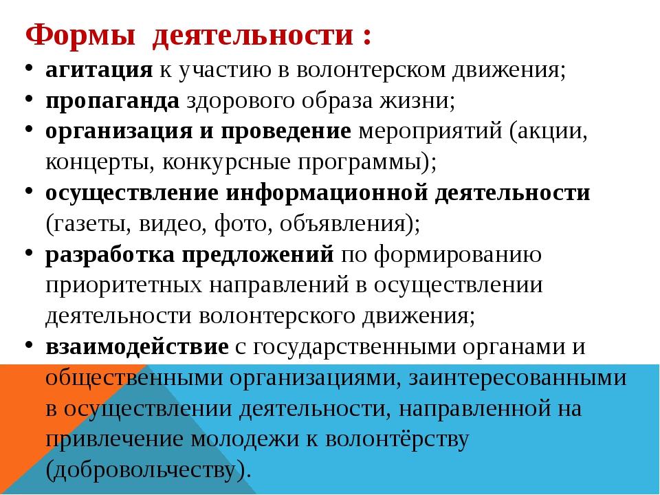 Формы деятельности : агитация к участию в волонтерском движения; пропаганда з...