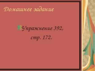 Домашнее задание Упражнение 392, стр. 172.