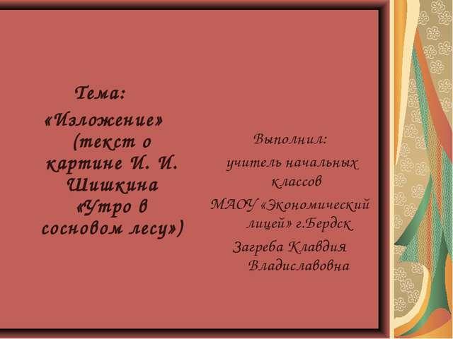 Тема: «Изложение» (текст о картине И. И. Шишкина «Утро в сосновом лесу») Вып...
