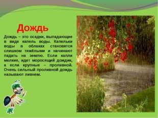 Дождь Дождь – это осадки, выпадающие в виде капель воды. Капельки воды в обла