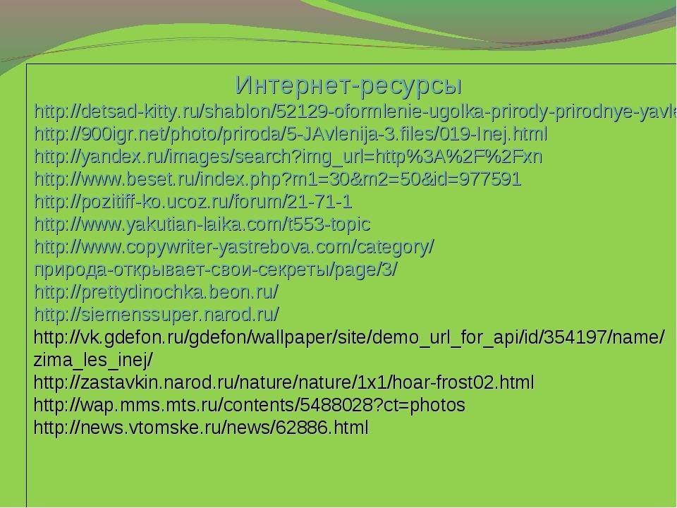 Интернет-ресурсы http://detsad-kitty.ru/shablon/52129-oformlenie-ugolka-priro...