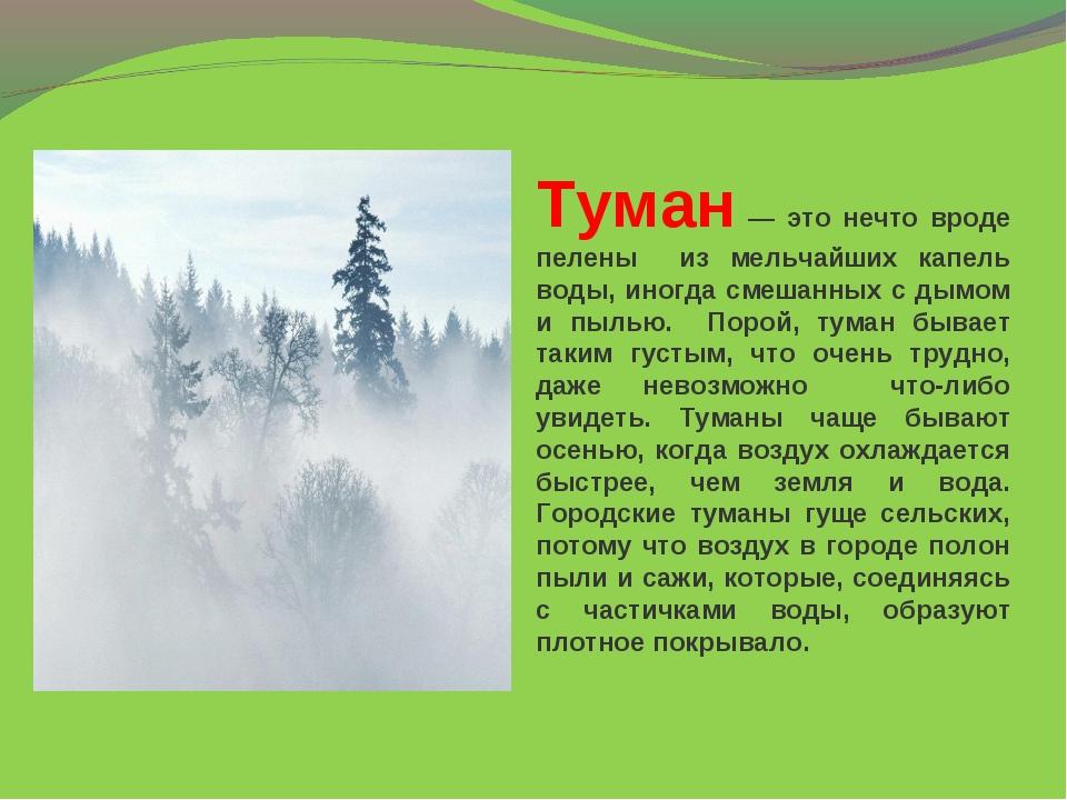 Туман — это нечто вроде пелены из мельчайших капель воды, иногда смешанных с...