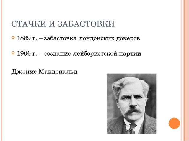 СТАЧКИ И ЗАБАСТОВКИ 1889 г. – забастовка лондонских докеров 1906 г. – создани...