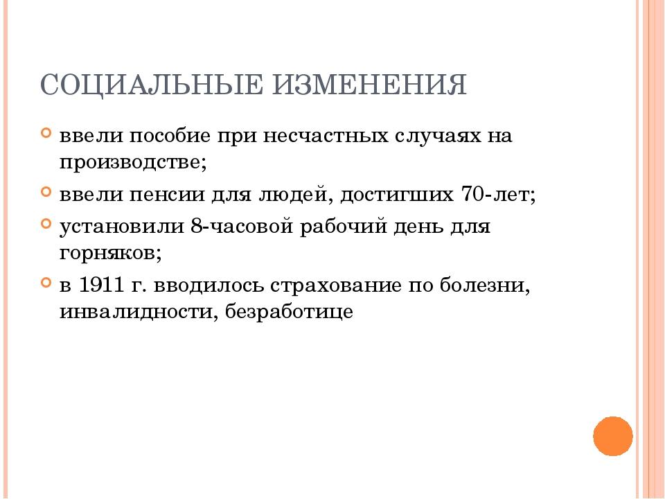 СОЦИАЛЬНЫЕ ИЗМЕНЕНИЯ ввели пособие при несчастных случаях на производстве; вв...