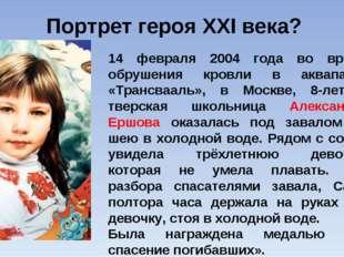 Портрет героя XXI века? 14 февраля 2004 года во время обрушения кровли в аква