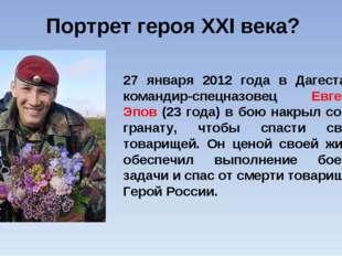 Портрет героя XXI века? 27 января 2012 года в Дагестане, командир-спецназовец