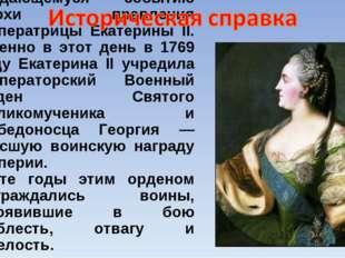 Дата 9 декабря, приурочена к выдающемуся событию эпохи правления императрицы