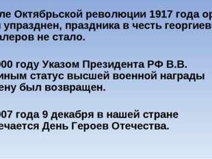 После Октябрьской революции 1917 года орден был упразднен, праздника в честь