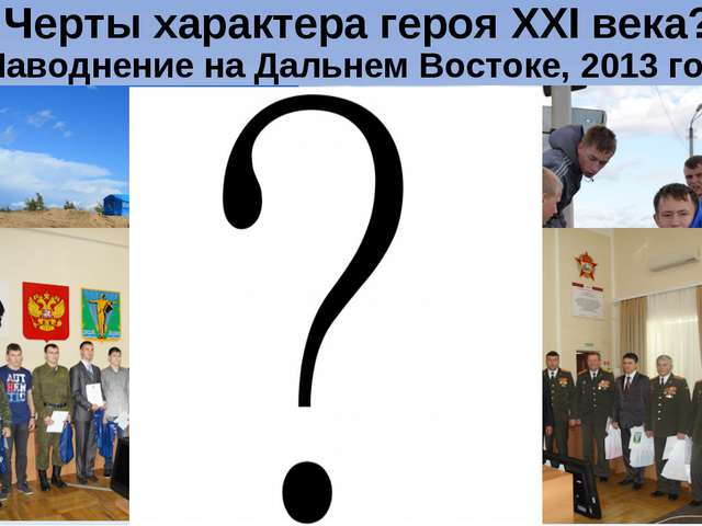 Черты характера героя XXI века? Наводнение на Дальнем Востоке, 2013 год.