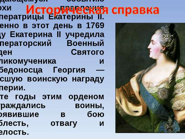 Дата 9 декабря, приурочена к выдающемуся событию эпохи правления императрицы...
