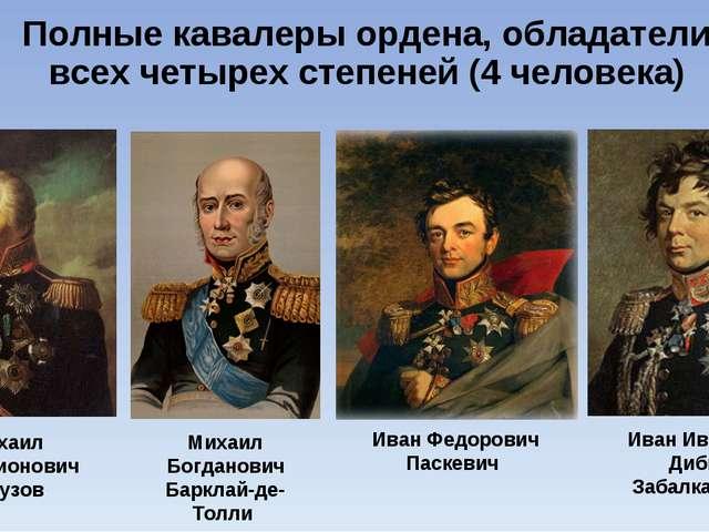 Полные кавалеры ордена, обладатели всех четырех степеней (4 человека) Михаил...