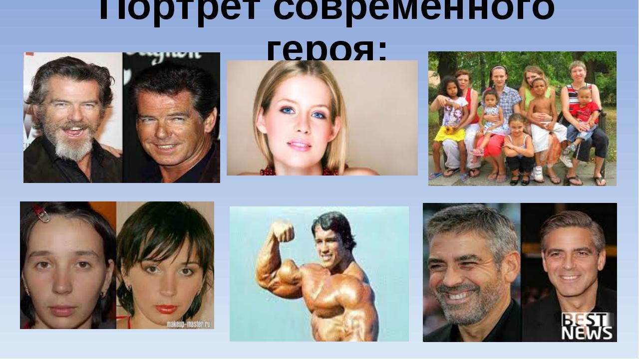 Портрет современного героя: