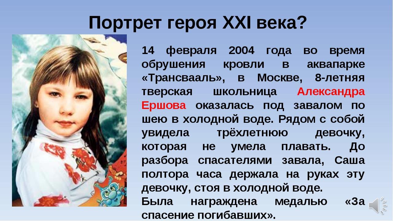 Портрет героя XXI века? 14 февраля 2004 года во время обрушения кровли в аква...