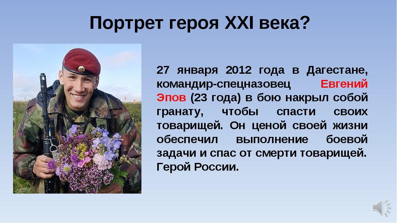 Портрет героя XXI века? 27 января 2012 года в Дагестане, командир-спецназовец...