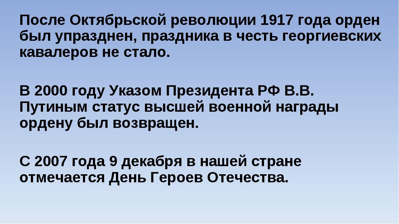 После Октябрьской революции 1917 года орден был упразднен, праздника в честь...