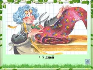 Портной имеет кусок сукна в 16 м, от которого он отрезает ежедневно по 2 м.